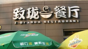 pekingská kachna dragon restaurant